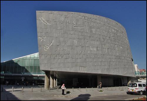 Biblioteca de Alejandría: fachada de la biblioteca.